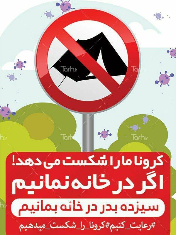 اطلاعیه دهیاری و شورای اسلامی زرجه بستان