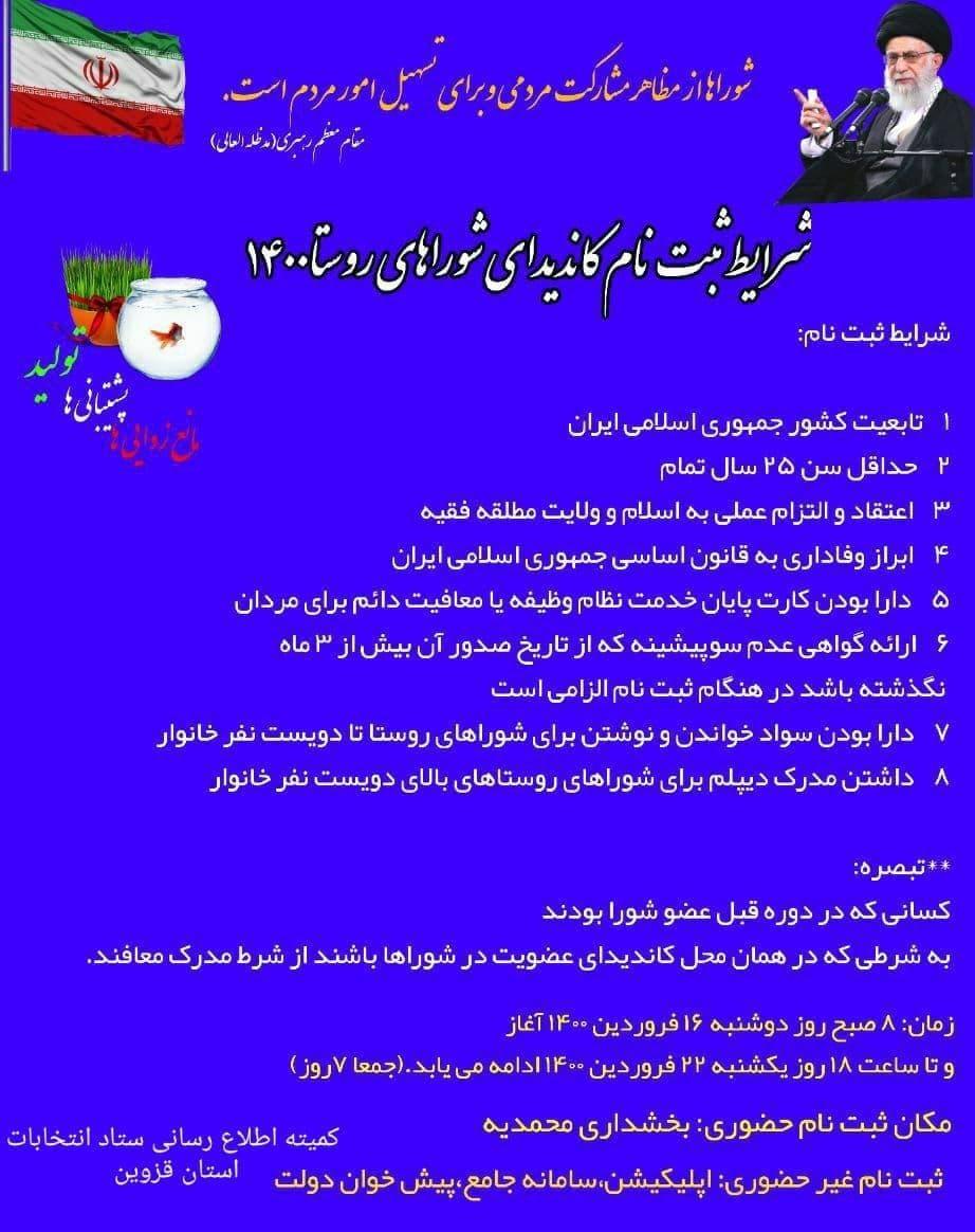 شرایط ثبت نام داوطلبان شوراهای روستا ۱۴۰۰