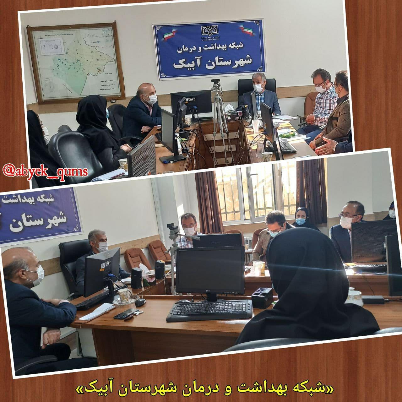 جلسه شورای کارشناسان شبکه بهداشت و درمان شهرستان آبیک برگزار گردید